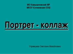 Портрет - коллаж Уфимцева Светлана Михайловна МО Камышловский МР МКОУ Кочневс