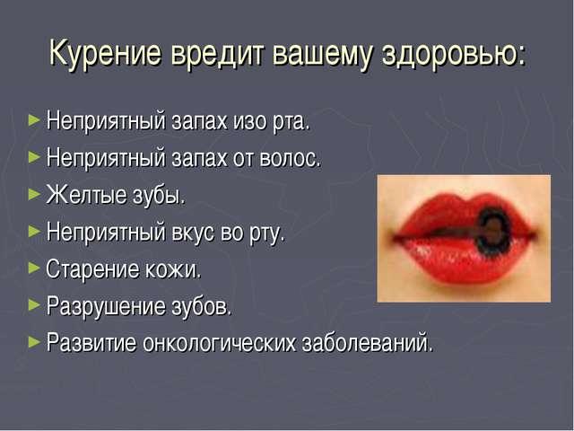 Курение вредит вашему здоровью: Неприятный запах изо рта. Неприятный запах от...