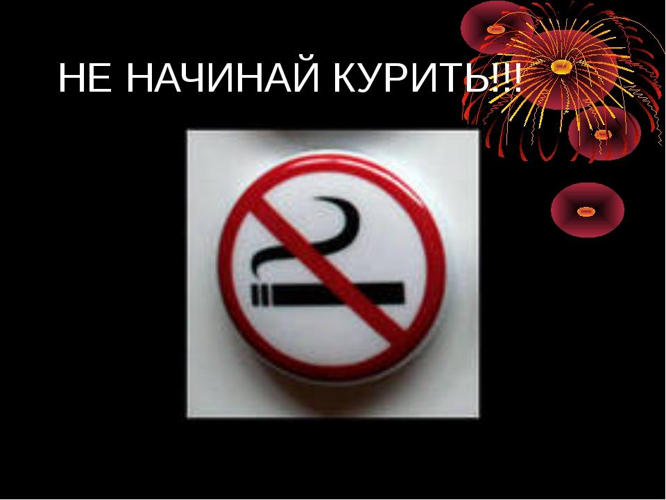 НЕ НАЧИНАЙ КУРИТЬ!!!