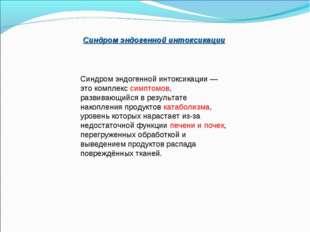 Синдром эндогенной интоксикации Синдром эндогенной интоксикации— это комплек