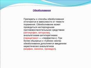 Обезболивание Препараты и способы обезболивания отличаются в зависимости от т
