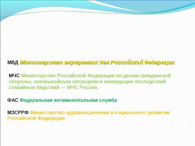 МЧС Министерство Российской Федерации по делам гражданской обороны, чрезвычай...