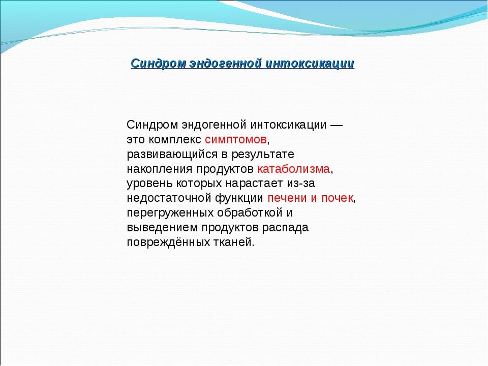 Синдром эндогенной интоксикации Синдром эндогенной интоксикации— это комплек...