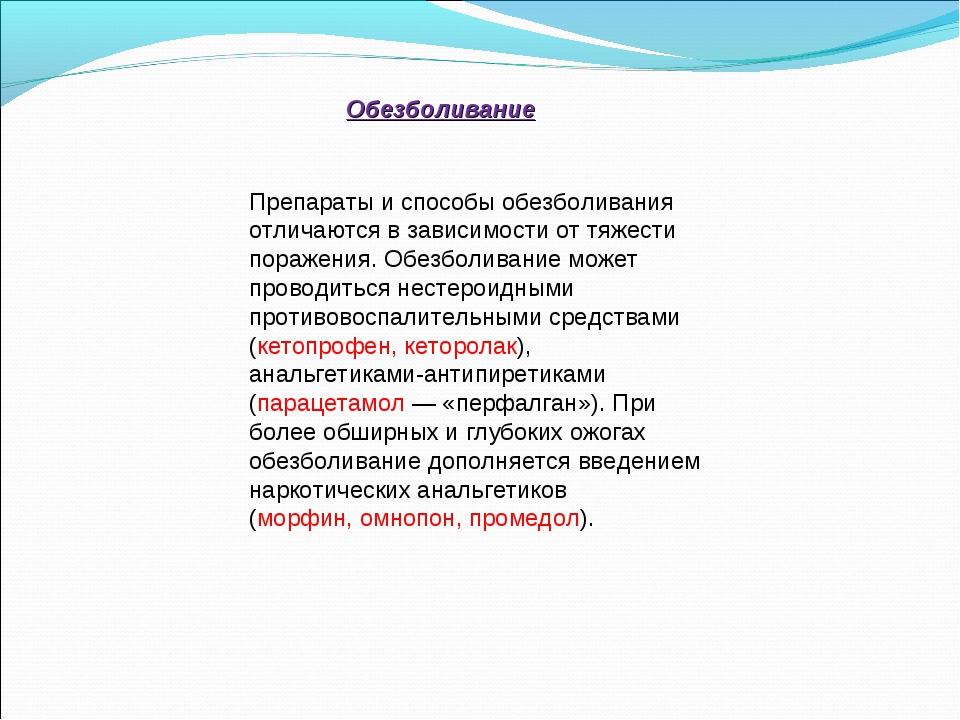 Обезболивание Препараты и способы обезболивания отличаются в зависимости от т...