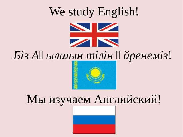 Қазақ тілінде тапсырманы орында!
