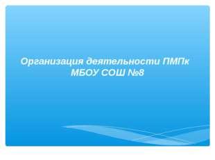 Организация деятельности ПМПк МБОУ СОШ №8