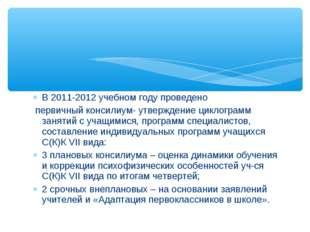 В 2011-2012 учебном году проведено первичный консилиум- утверждение циклограм