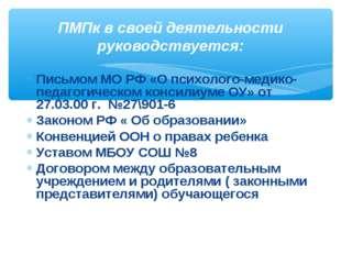 Письмом МО РФ «О психолого-медико-педагогическом консилиуме ОУ» от 27.03.00 г