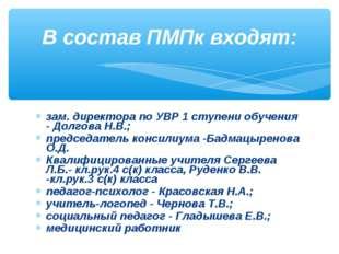 зам. директора по УВР 1 ступени обучения - Долгова Н.В.; председатель консил