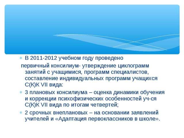 В 2011-2012 учебном году проведено первичный консилиум- утверждение циклограм...