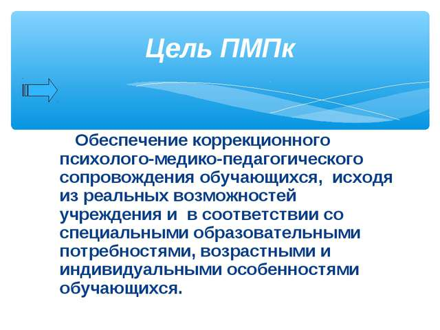 Обеспечение коррекционного психолого-медико-педагогического сопровождения об...
