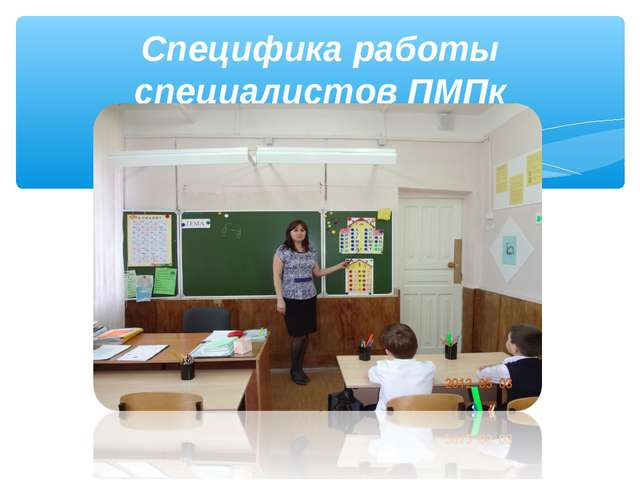 Специфика работы специалистов ПМПк