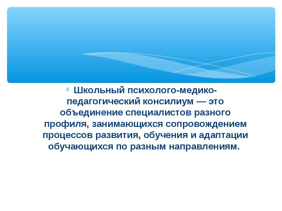 Школьный психолого-медико-педагогический консилиум — это объединение специали...