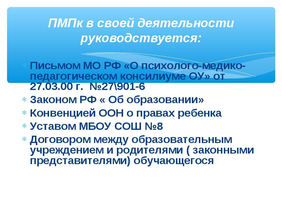 Письмом МО РФ «О психолого-медико-педагогическом консилиуме ОУ» от 27.03.00 г...