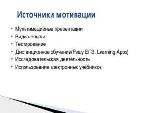 Мультимедийные презентации Видео-опыты Тестирование Дистанционное обучение(Ре