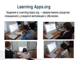 Задания в Learning Apps.org. – эффективное средство повышения у учащихся мот