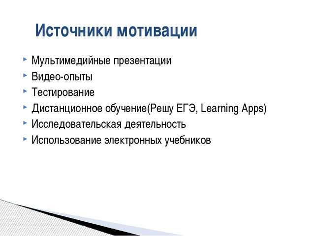 Мультимедийные презентации Видео-опыты Тестирование Дистанционное обучение(Ре...