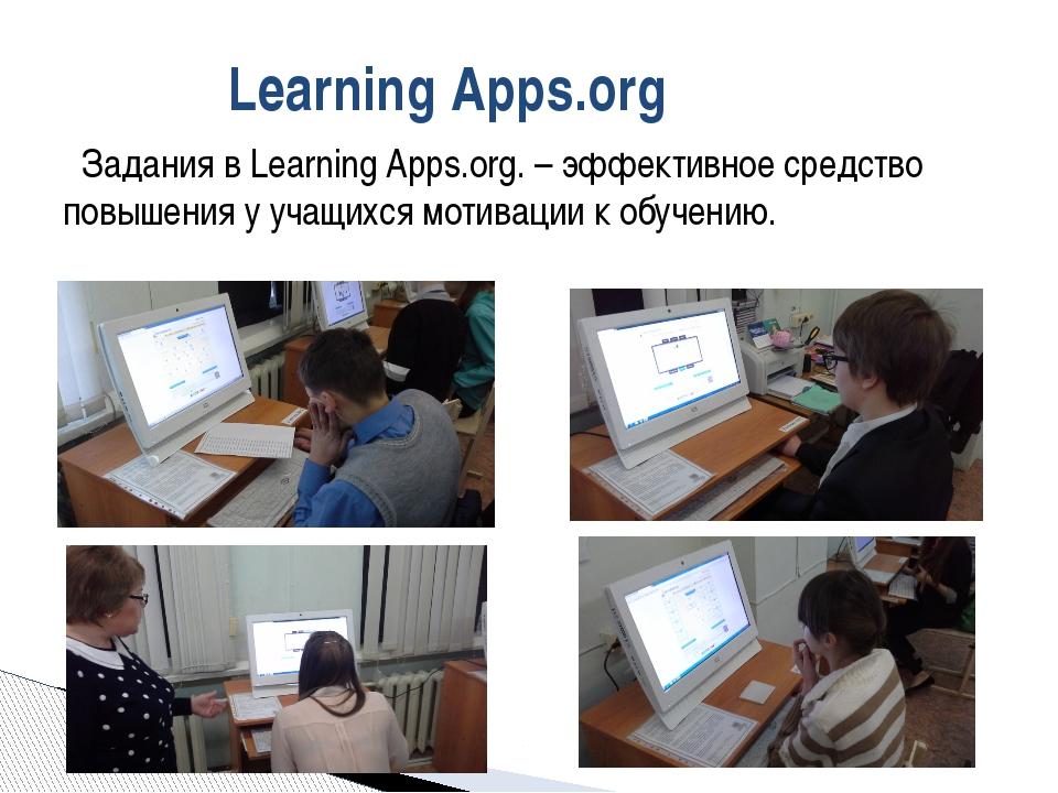 Задания в Learning Apps.org. – эффективное средство повышения у учащихся мот...