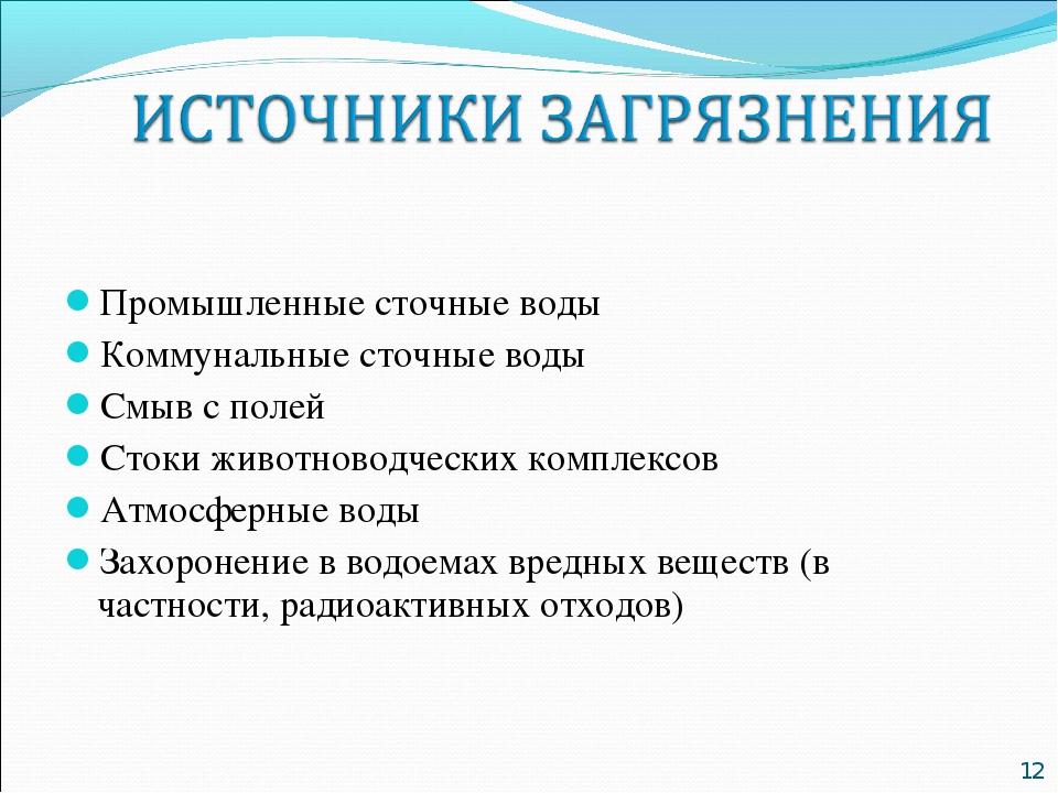 Промышленные сточные воды Коммунальные сточные воды Смыв с полей Стоки живот...