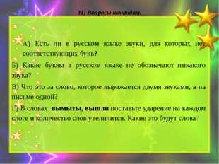 11) Вопросы командам. А) Есть ли в русском языке звуки, для которых нет соотв