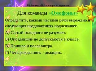 13) Конкурс «Подлежащее и сказуемое» Для команды «Омофоны» Определите, какими