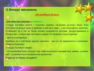 2) Конкурс капитанов. «Волшебная буква»  Для капитана команды «Омофоны». «С