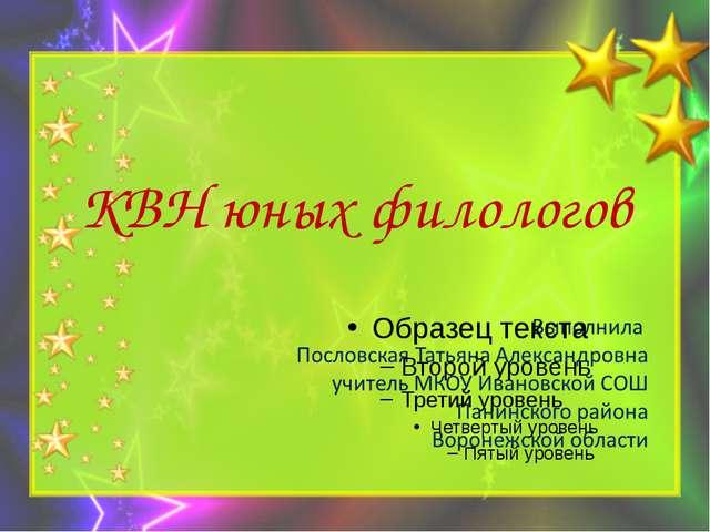 КВН юных филологов