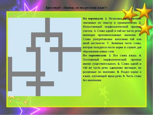 Кроссворд: «Знаешь ли ты русский язык?»  По вертикали: 1. Несколько предложе...