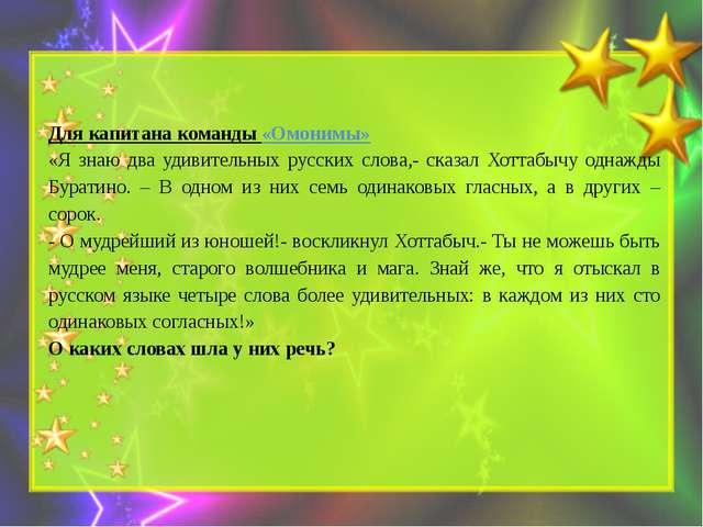 Для капитана команды «Омонимы» «Я знаю два удивительных русских слова,- сказа...