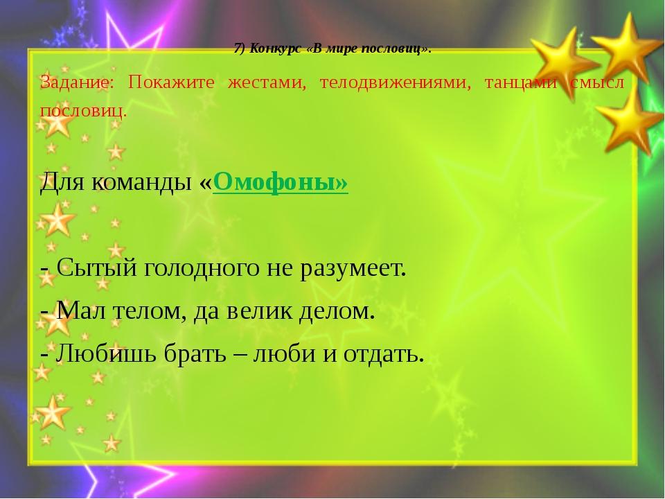 7) Конкурс «В мире пословиц». Задание: Покажите жестами, телодвижениями, танц...