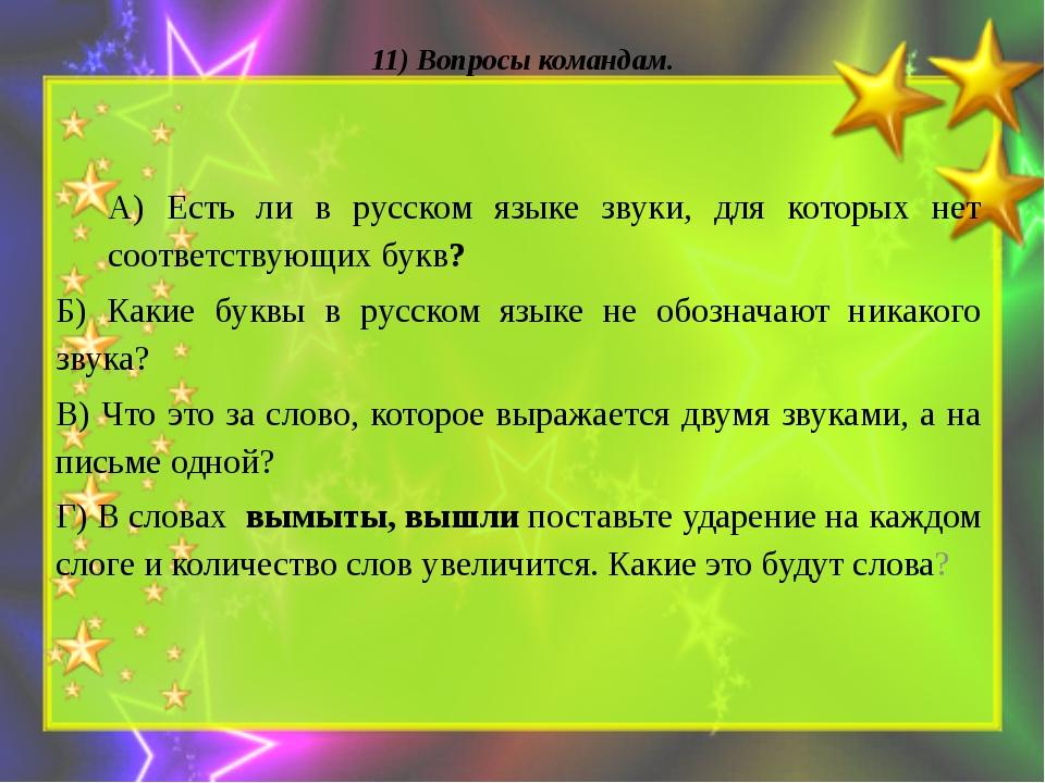 11) Вопросы командам. А) Есть ли в русском языке звуки, для которых нет соотв...