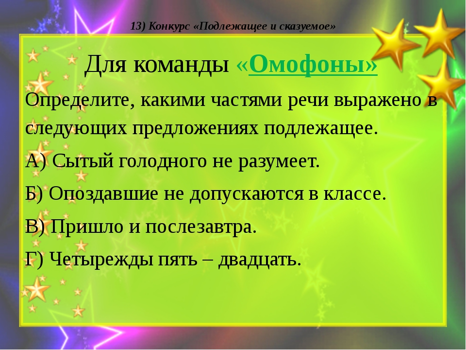 13) Конкурс «Подлежащее и сказуемое» Для команды «Омофоны» Определите, какими...