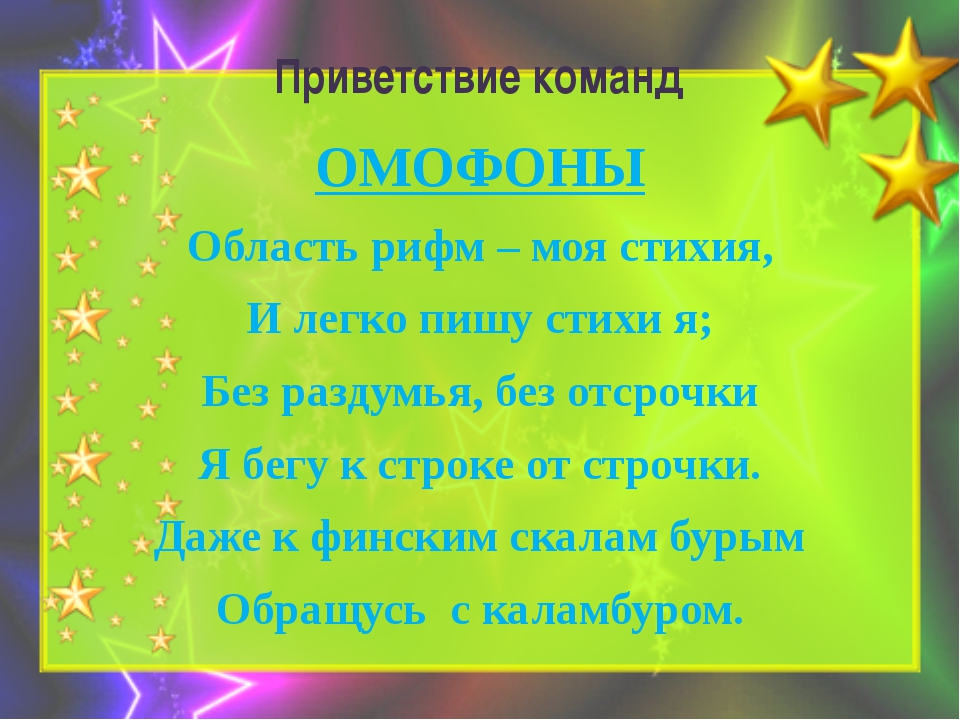 Приветствие команд ОМОФОНЫ Область рифм – моя стихия, И легко пишу стихи я; Б...