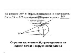 МК Отрезки касательной, проведенные из одной точки к окружности равны