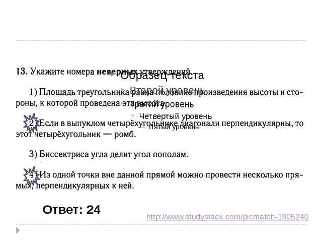 Ответ: 24 http://www.studystack.com/picmatch-1905240