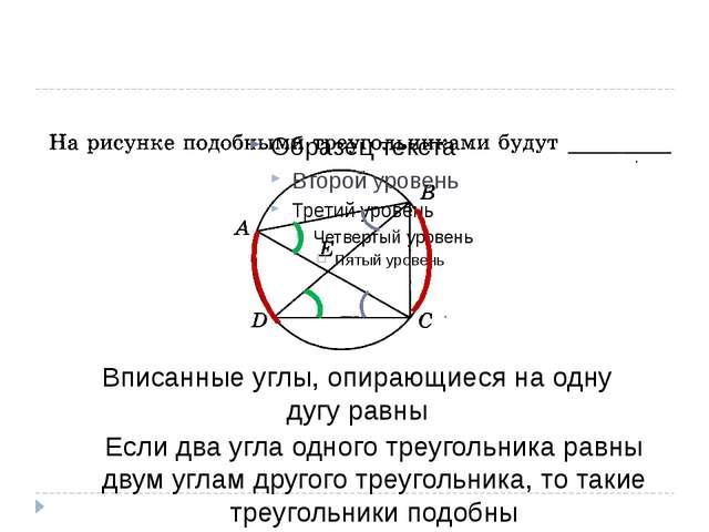 Вписанные углы, опирающиеся на одну дугу равны Если два угла одного треуголь...