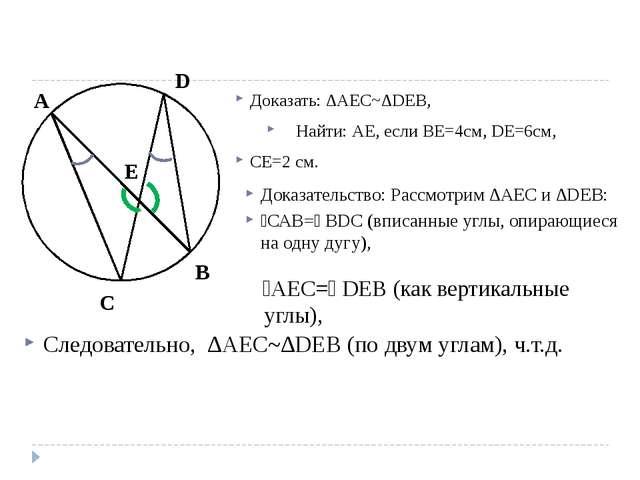 Доказать: ∆AEC~∆DEB, Найти: АЕ, если ВЕ=4см, DE=6cм, СЕ=2 см. C A D B E Дока...