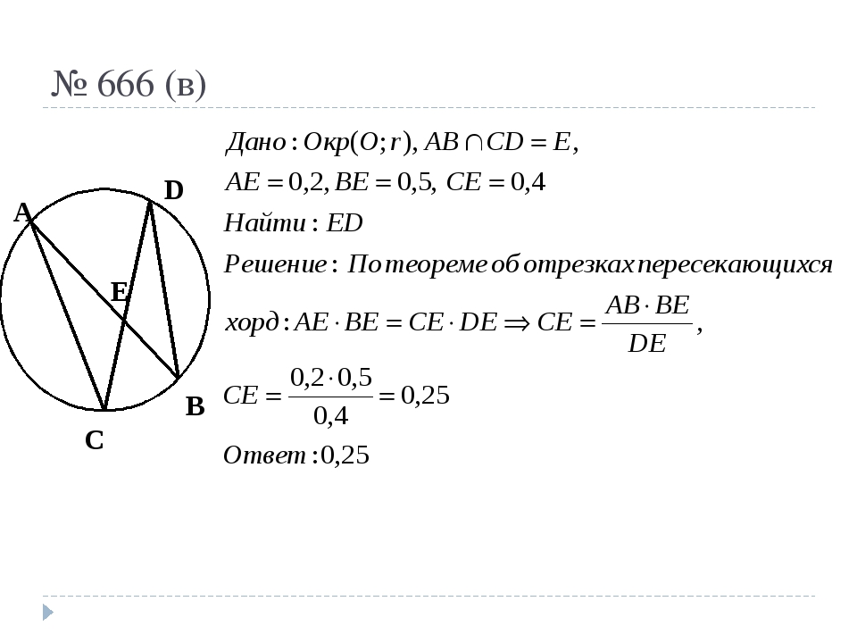 № 666 (в) C A D B E