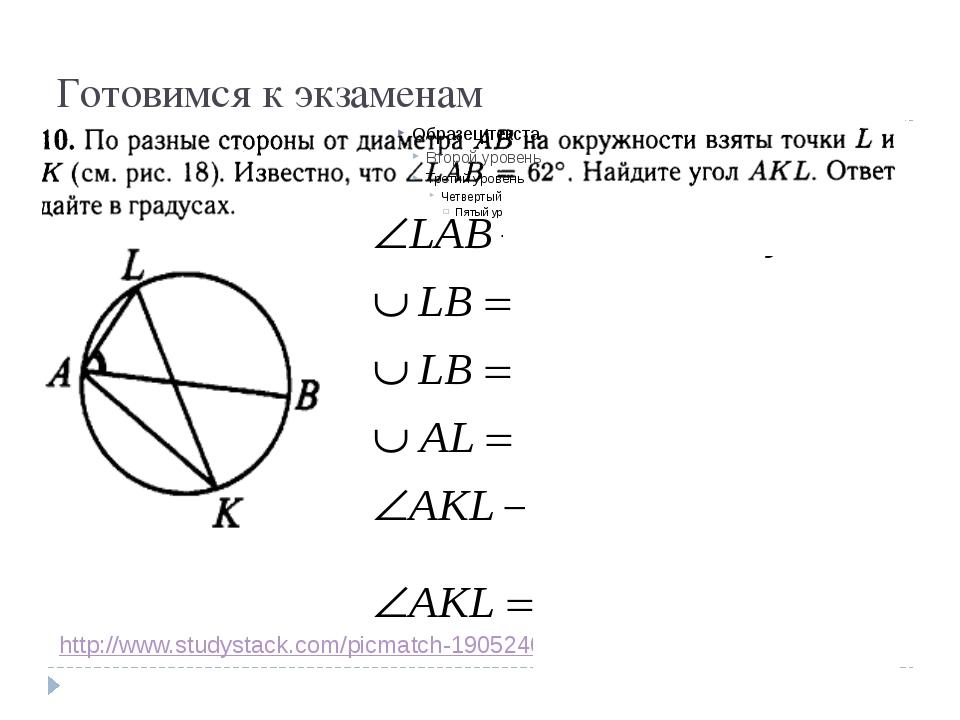 Готовимся к экзаменам http://www.studystack.com/picmatch-1905240