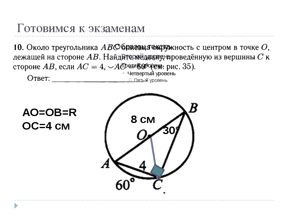 Готовимся к экзаменам 30° 8 см АО=ОВ=R ОС=4 см