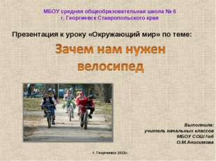 МБОУ средняя общеобразовательная школа № 6 г. Георгиевск Ставропольского края
