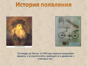 Леонардо да Винчи в 1495году первым предложил машину, у которой колёса привод