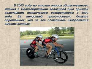 В 2005 году по итогам опроса общественного мнения в Великобритании велосипед