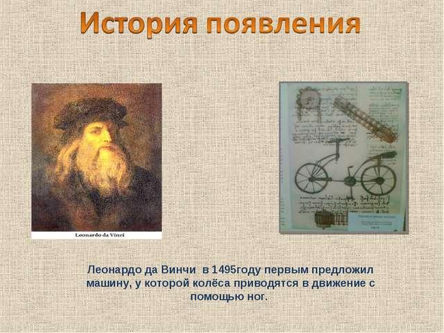 Леонардо да Винчи в 1495году первым предложил машину, у которой колёса привод...