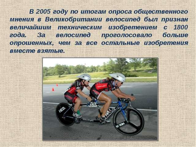 В 2005 году по итогам опроса общественного мнения в Великобритании велосипед...