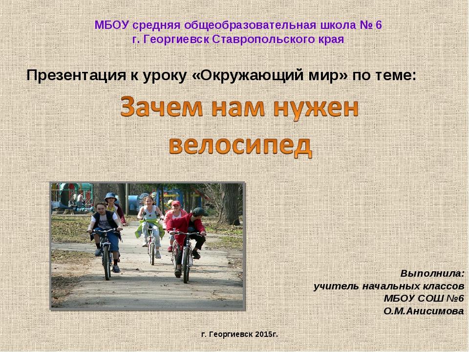 МБОУ средняя общеобразовательная школа № 6 г. Георгиевск Ставропольского края...