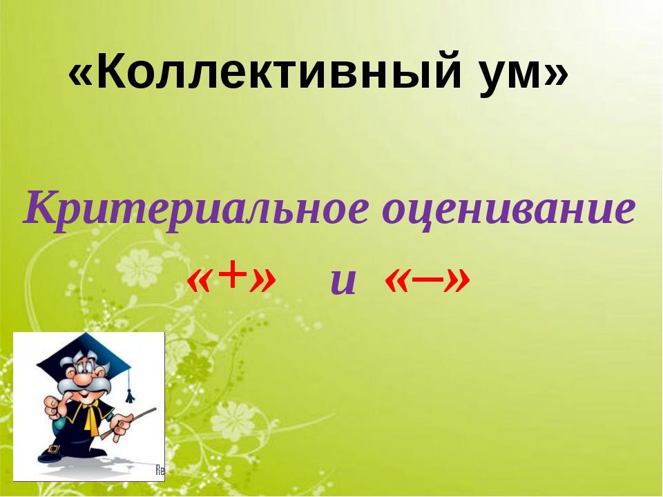 «Коллективный ум» Критериальное оценивание «+» и «–»