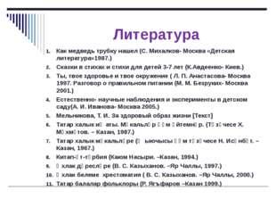 Литература Как медведь трубку нашел (С. Михалков- Москва «Детская литература»