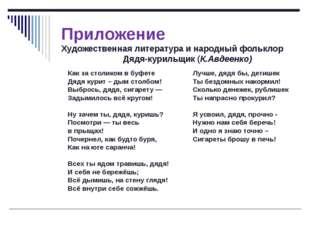 Приложение Художественная литература и народный фольклор Дядя-курильщик (К.Ав