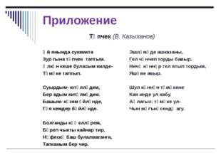 Приложение Төпчек (В. Казыханов) Өй янында сукмакта Зур гына төпчек таптым. Ө